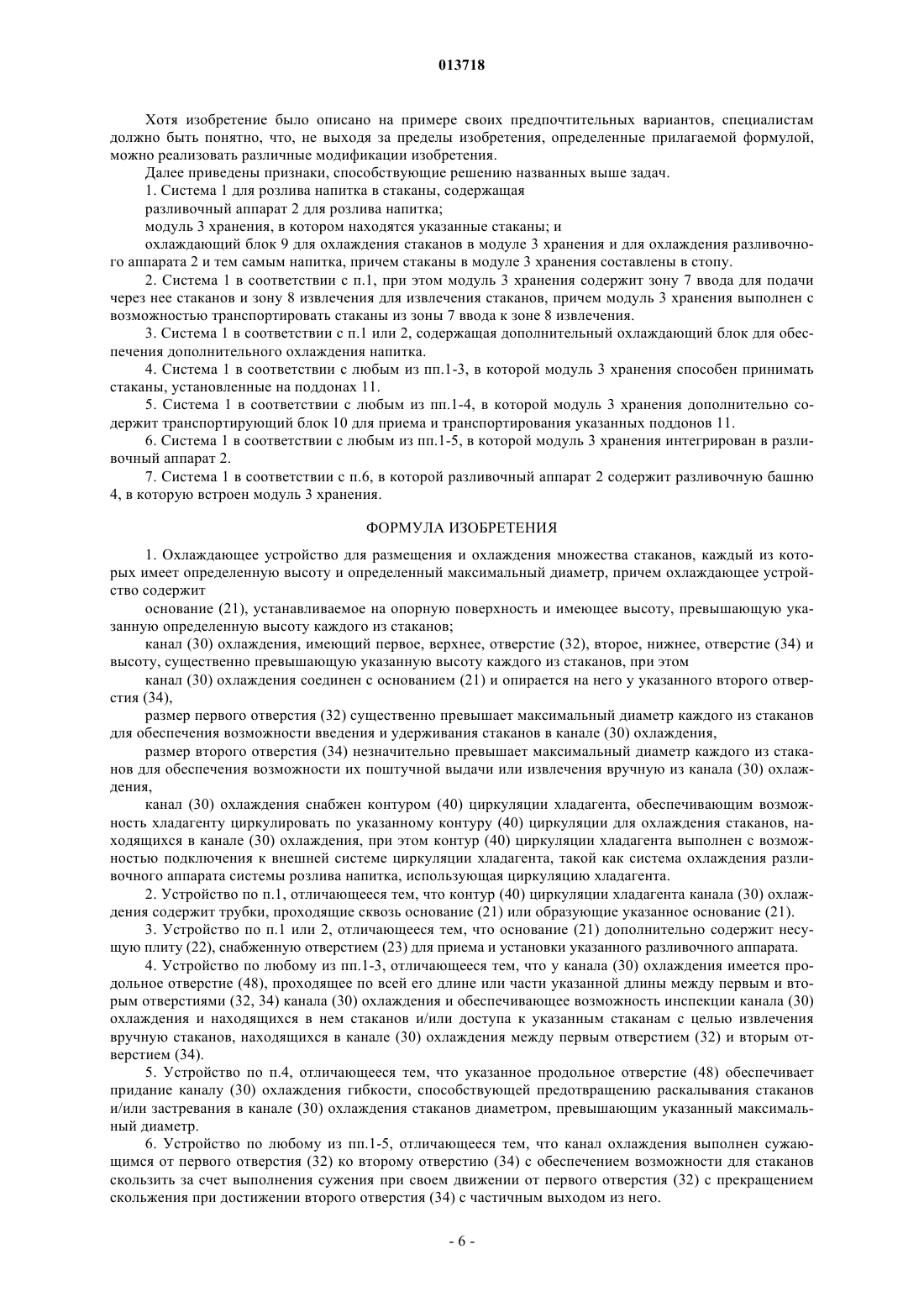 Водный источник - Купить кулеры для воды в Воронеже