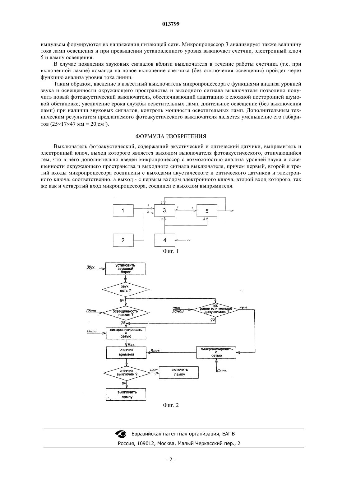 электрическая схема выключателя эв-01