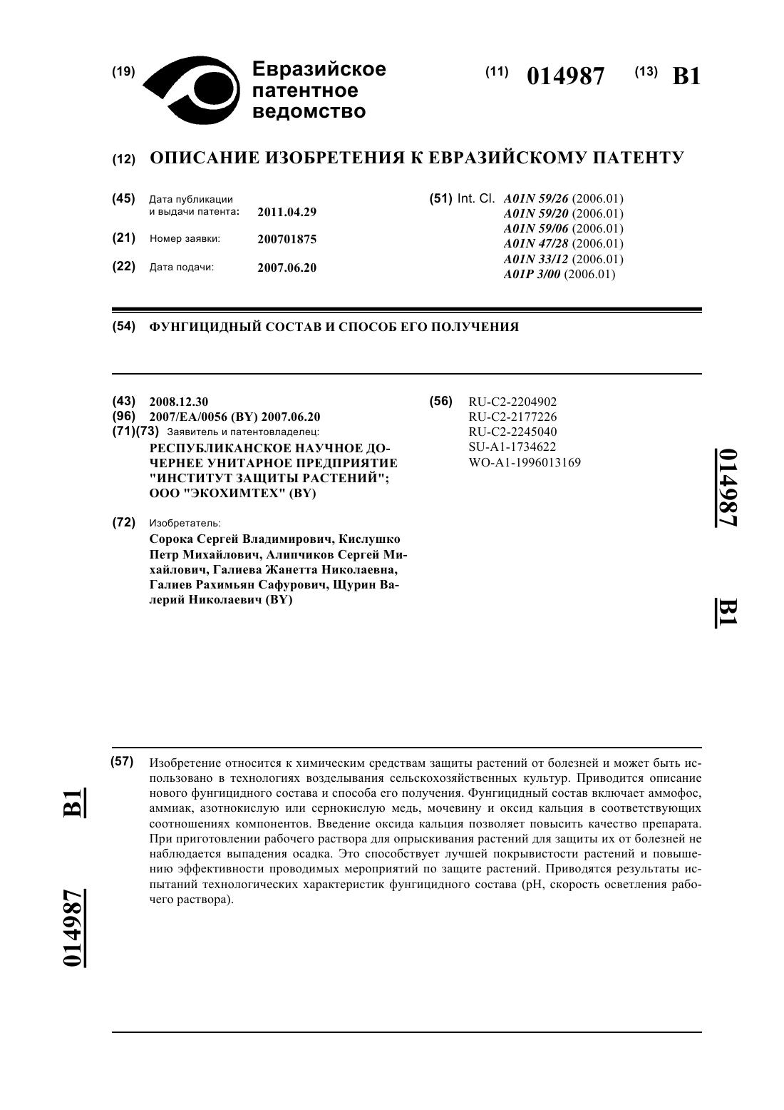 эмамектин бензоат российские препараты