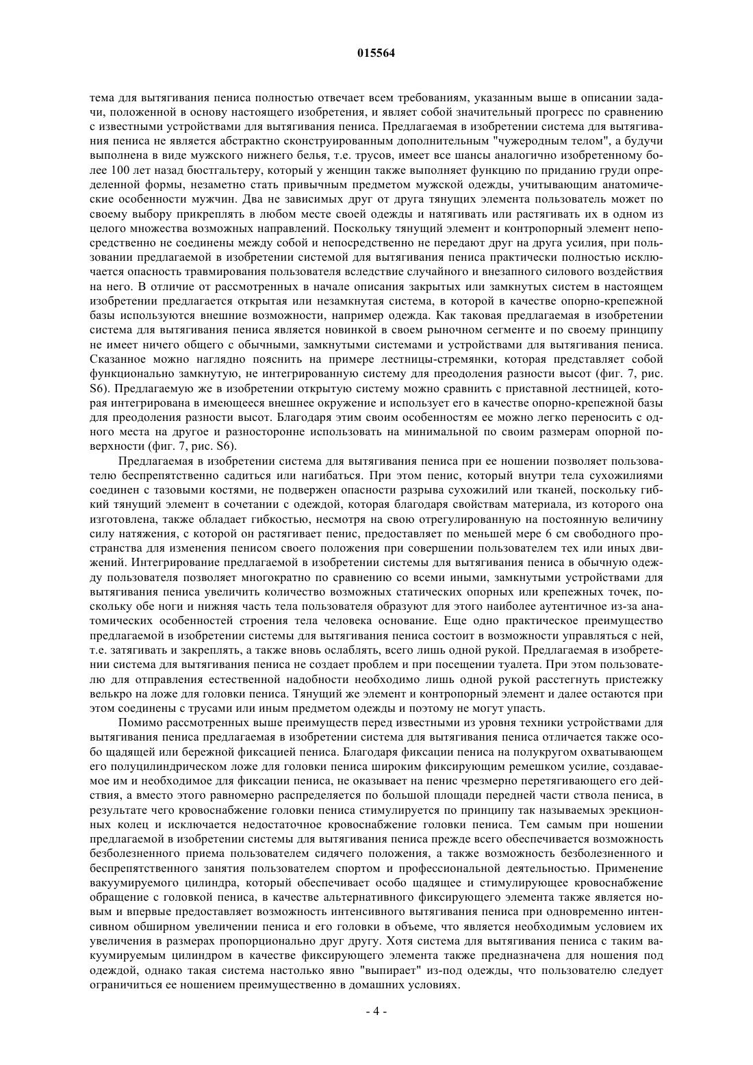 важен ли размер полового члена Ульяновск