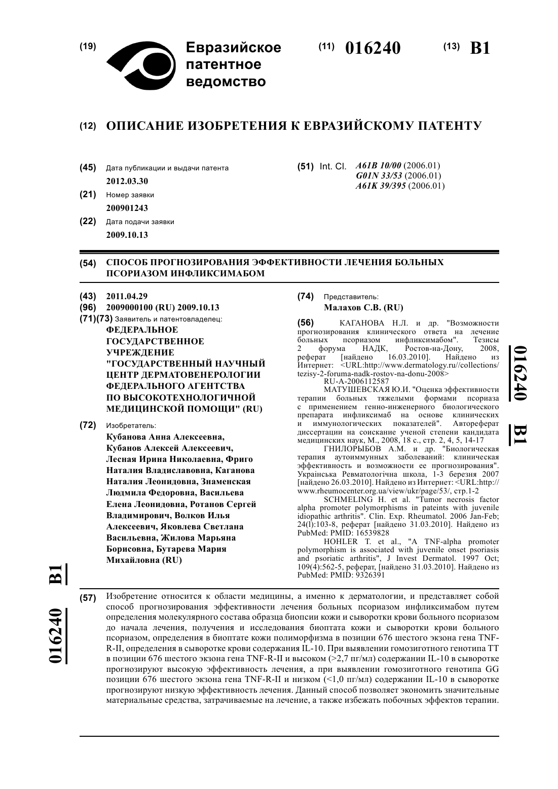 Псориаз санаторий в казахстане