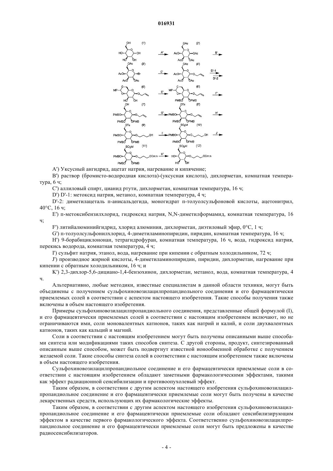 Радиосенсибилизатор