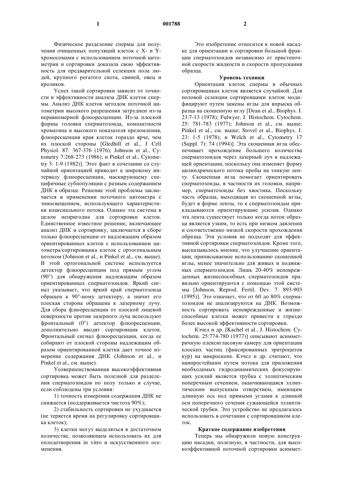 Цитометрия Поточная фото