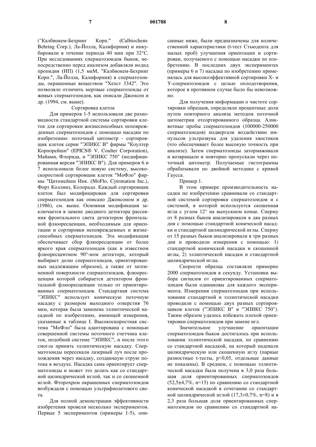 Цитометрия Поточная