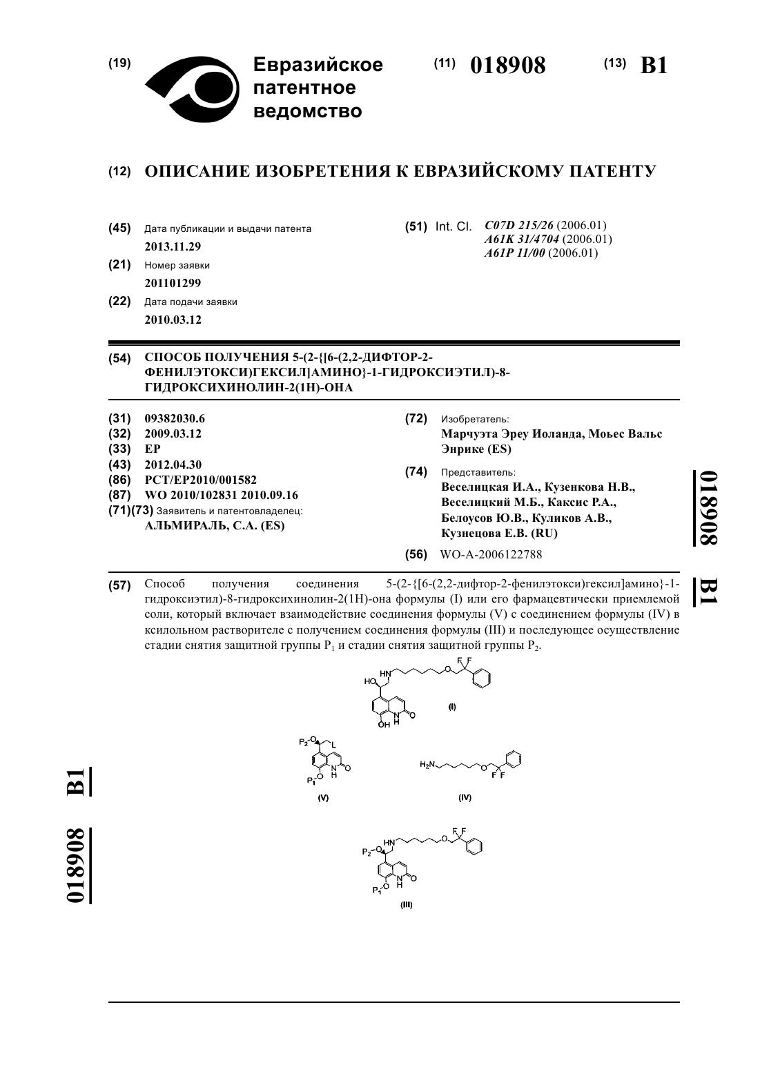 Калия гидроксихинолин фото