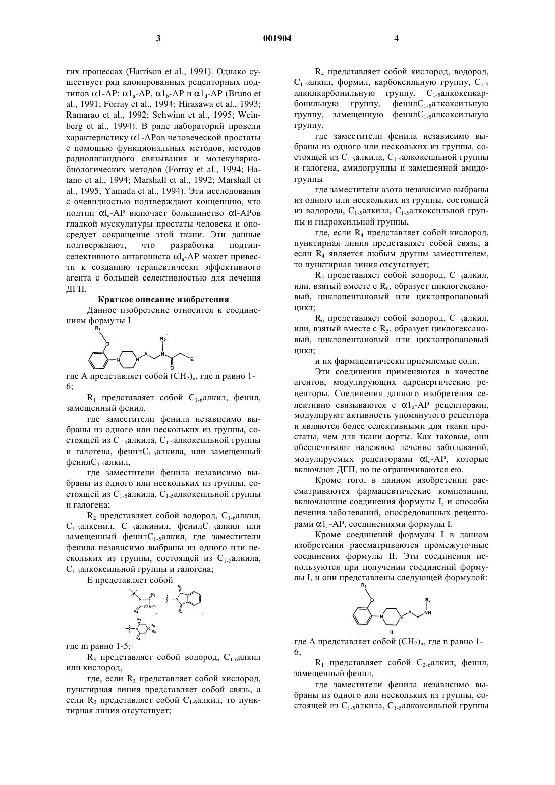 Доксазоцин фото
