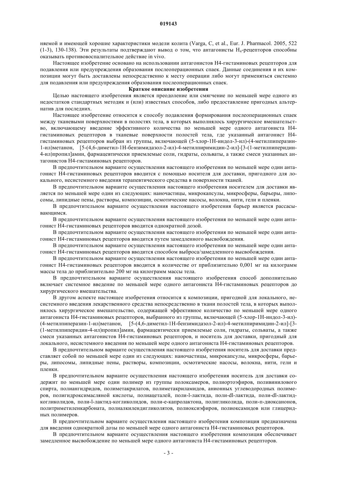 Фосфат Гистаминовой Кислоты фото