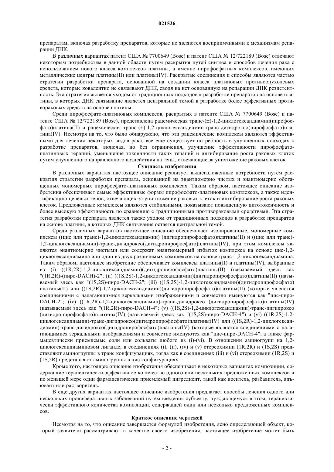 Клоразепат Калия