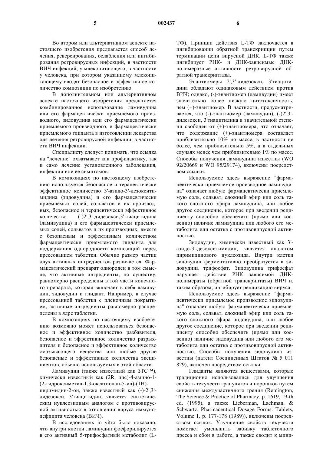 Зидовудин