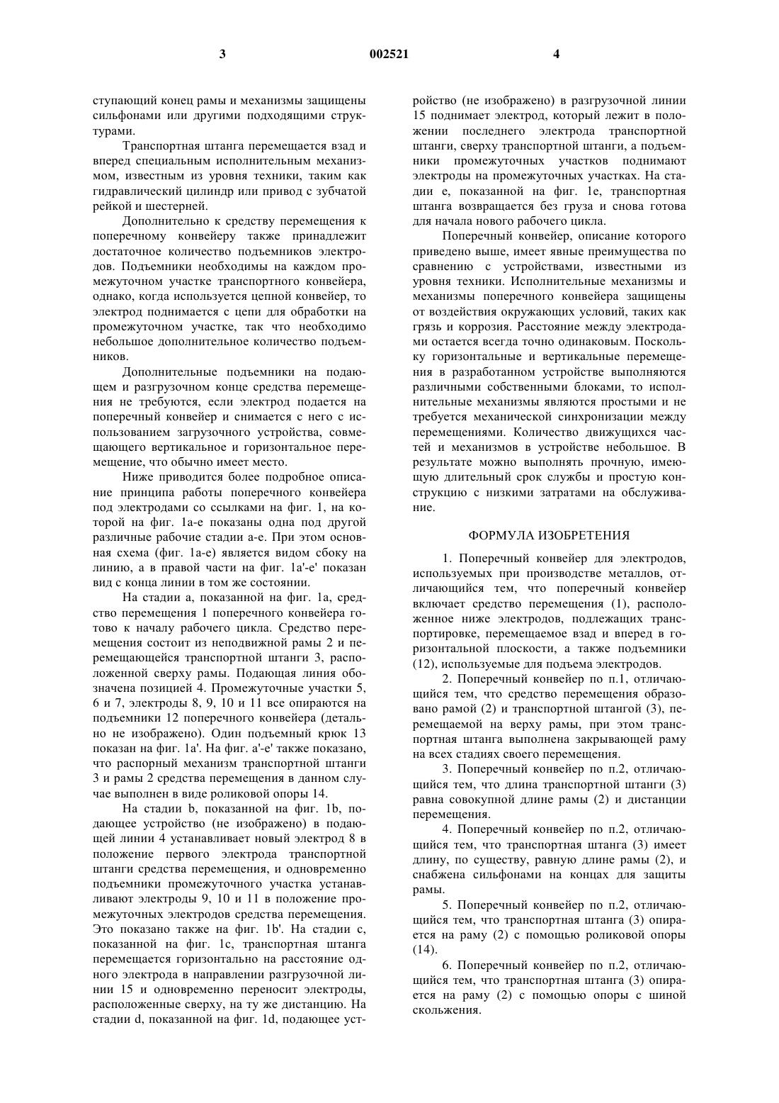 Скачать текст конвейер псковская область элеваторы
