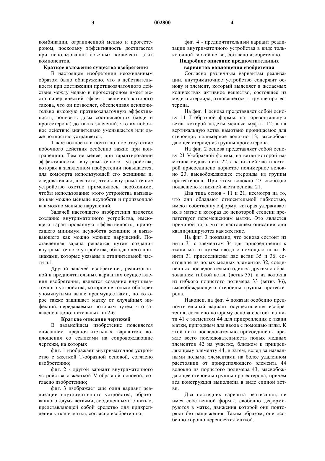 Утеросальпингография