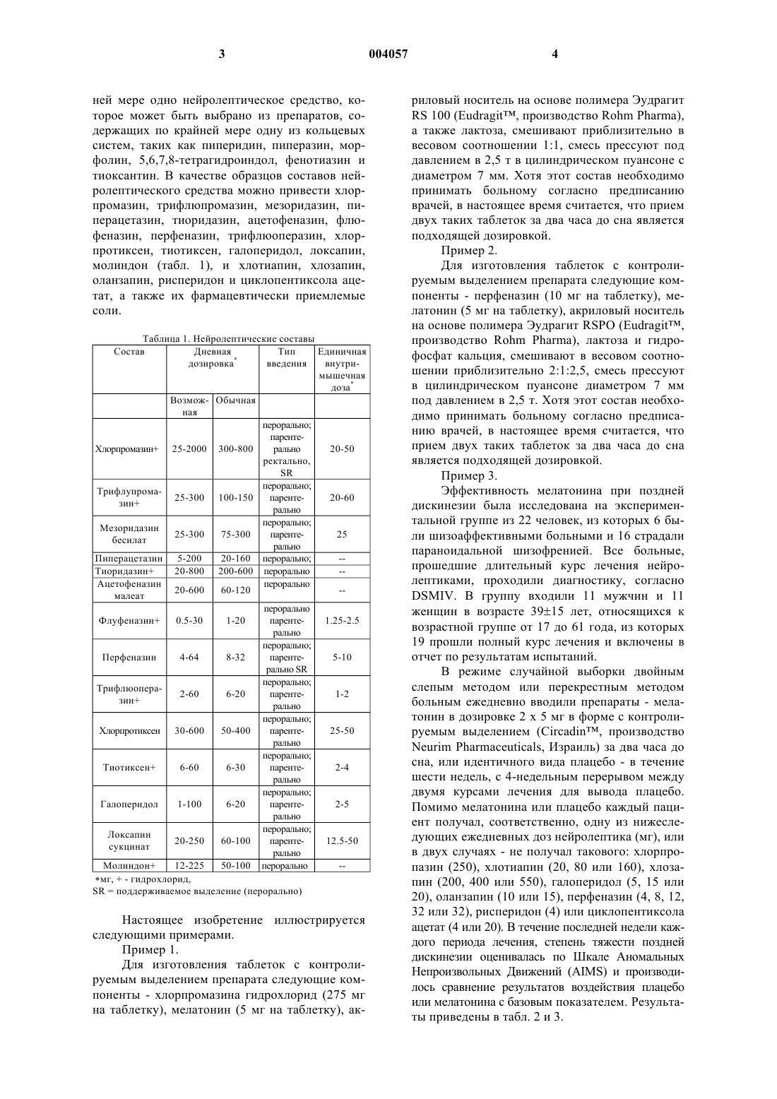Трифлюоперазин