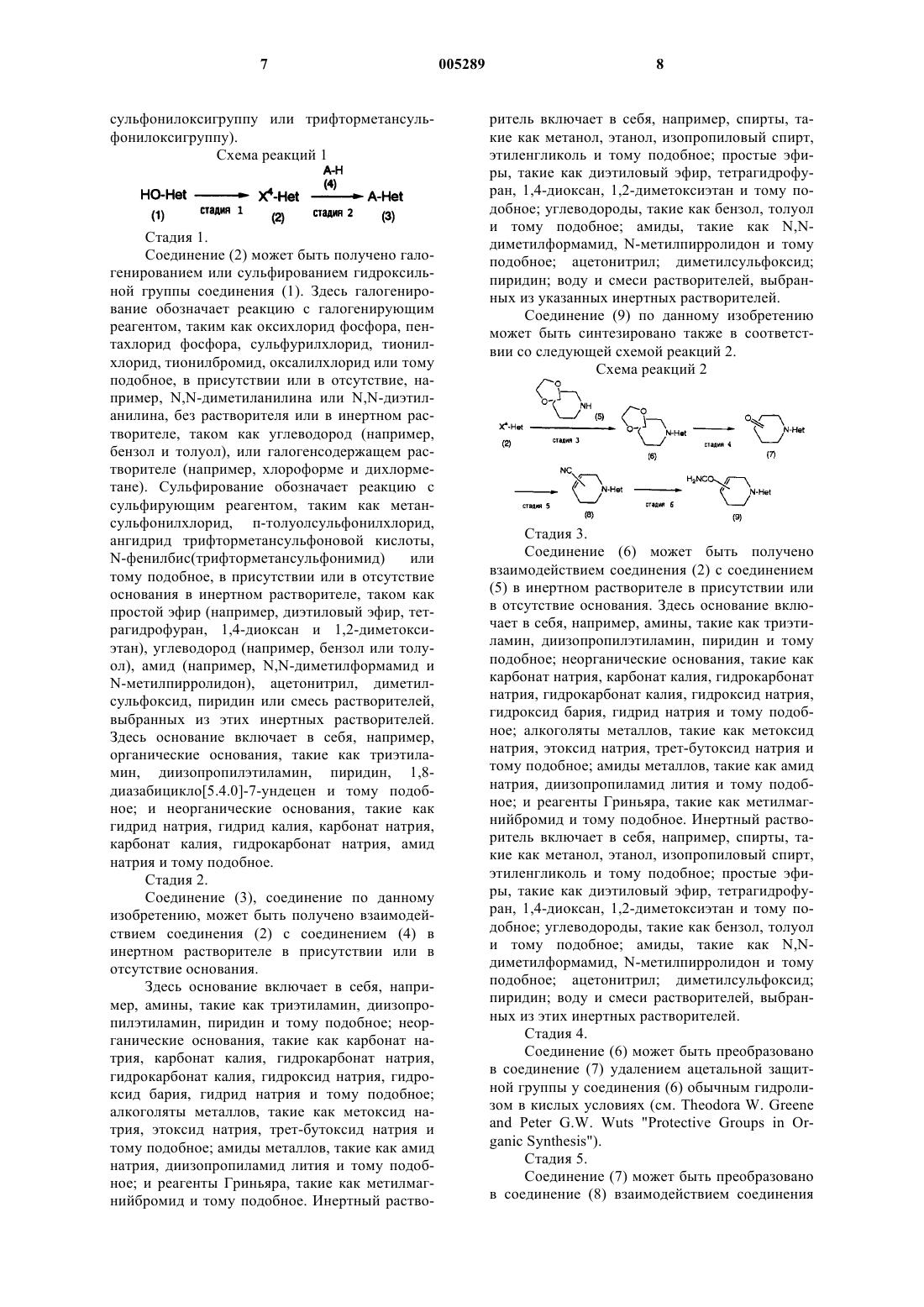 Кортикотропин