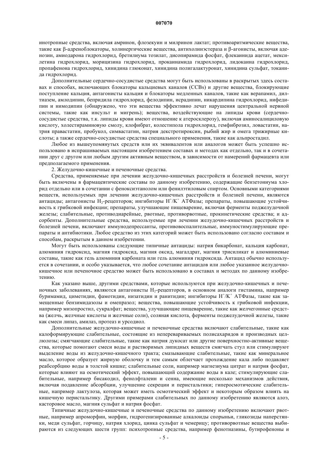 Хлормезанон